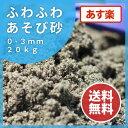 【送料無料 あす楽】ふわふわあそび砂 砂場用 20kg | ...