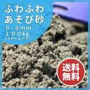砂場用 ふわふわあそび砂 100kg (20kg ×5)砂遊び 国産 放射線量報告書付 【送料無料】