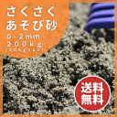 砂場用 さくさくあそび砂 200kg (20kg ×10)砂遊び 国産 放射線量報告書付 【送料無料