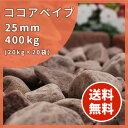 洋風玉砂利:ココアペイブ 25mm 400kg (20kg×...