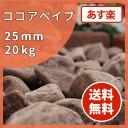 洋風玉砂利:ココアペイブ 25mm 20kgピンク 茶 ブラ...