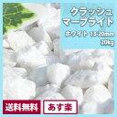 大理石の砂利 白クラッシュマーブライト ホワイト13-20mm 20kg砕石 白 ガーデニング砂利 庭 敷き砂利 庭石 【送料無料】