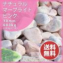 玉砂利 大理石ナチュラルマーブライト ピンク30mm 600kg(20kg×30)庭石 ガーデニング 【送料無料】