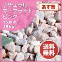 玉砂利 大理石ナチュラルマーブライト ピンク15mm 20kg玉砂利 ピンク砂利 庭 敷き砂利 庭石 ガーデニング【送料無料】