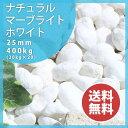 大理石の玉砂利 白ナチュラルマーブライト ホワイト25mm 400kg(20kg×20)玉砂利 白砂利 庭 敷き砂利 庭石 ガーデニング 【送料無料】