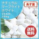 大理石の白玉砂利ナチュラルマーブライト ホワイト25mm 20kg玉砂利 白 庭 敷き砂利 庭石 ガーデニング 白砂利 【送料無料】