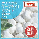 大理石の玉砂利 白ナチュラルマーブライト ホワイト30mm 5kg玉砂利 白砂利 庭 敷き砂利 庭石 ガーデニング 【送料無料】