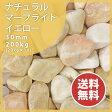 玉砂利 大理石ナチュラルマーブライト イエロー30mm 200kg(20kg×10)庭石 ガーデニング 【送料無料】