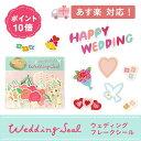 《ポイント10倍 あす楽対応》ウェディングシール【for chekiシリーズ きむ Wedding