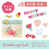《ポイント10倍 あす楽対応》ウェディングシール【for chekiシリーズ きむ Wedding Seal】チェキやアルバムを簡単にデコレーション♪ (KWS)