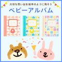 ベビーアルバム フォトアルバム ポケットアルバム 誕生用 出産祝い ギフト プレゼント