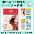 ショッピング手帳 手帳 スケジュール帳 ダイアリー 2016年 1月はじまり マンスリー B6 きむ手帳 毎日を応援する詩が散りばめられています☆(KSB2016)