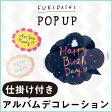 アルバム デコレーション 仕掛け トリック 飛び出す ふきだし かわいい 誕生日 記念日 サプライズボックスアルバム フキダシポップアップ FUKIDASHI POP UP (SDF) sf3deco
