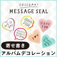 アルバム デコレーション 仕掛け トリック 寄せ書き よせがき シール かわいい 誕生日 記念日 サプライズボックスアルバム よせがきメッセージシール YOSEGAKI MESSAGE SEAL (SDY) sf3deco