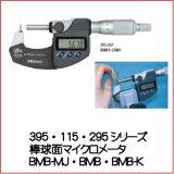 保護等級IP65の防水形棒球面デジマチックマイクロメータです。395?115?295シリーズ棒球面マイクロメータBMB4-25