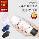 【クーポン利用で1619円!18日23:59まで】晴雨兼用 超軽量 折りたたみ