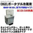 【送料無料】【代引不可】エンゲル冷蔵庫 40L ※DC12V/24V共用 [40L吊下げタイプ] [MB40V-DH]