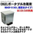 【送料無料】【代引不可】エンゲル冷蔵庫 40L ※DC12V/24V共用 [40L据置きタイプ] [MB40V-D]