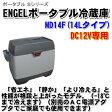 【送料無料】【代引不可】エンゲル冷蔵庫 14L ※DC12V [-18℃まで冷えます!!] [MD14F]