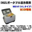 【送料無料】【代引不可】エンゲル温冷蔵庫 14L ※DC12V [-18℃まで冷えます!!] [MHD14F]