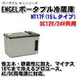 【送料無料】【代引不可】エンゲル冷蔵庫 15L ※DC12V/24V共用 [AC/DC両電源に対応!] [MT17F]