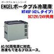 【送料無料】【代引不可】エンゲル冷蔵庫 42L ※DC12V/24V共用 [AC/DC両電源に対応!] [MT45F]