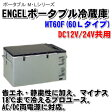 【送料無料】【代引不可】エンゲル冷蔵庫 60L ※DC12V/24V共用 [AC/DC両電源に対応!] [MT60F]