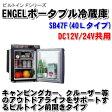 【送料無料】【代引不可】エンゲル冷蔵庫 40L ※DC12V/24V共用 [ビルトイン前開きタイプ] [SB47F]