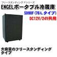 【送料無料】【代引不可】エンゲル冷蔵庫 76L ※DC12V/24V共用 [大容量フリースタンディングタイプ] [SD90F]