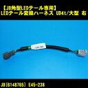 【お取寄せ】JB 角型LEDテールランプ用車種別変換ハーネス[UD4t〜大型] 右1個 [6148765][E45-238][日本ボデーパーツ]
