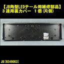 【お取寄せ】JB 角型LEDテールランプ用3連用裏カバー1個(片側のみ。1台分は2個必要です)[164×578×48mm][9249063][日本ボデーパーツ]