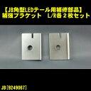 【お取寄せ】JB 角型LEDテールランプ用補強ブラケット L/R各2枚セット[9249067][日本ボデーパーツ]