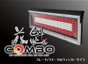 【送料無料】花魁COMBO(コンボ)133LEDテールランプ『ウィンカータイプ』クリア/レッド・クリアL/Rセット[OCWP-CRC-3]