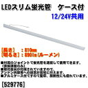 JET LED蛍光灯ユニット 1個(12/24V共用) 32W相当タイプ 長さ810×幅22×高さ33mm 8000k ホワイト [529776]【金具付なので...