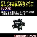 ATS エアロセンターキャップ用取付ブラケット[単品(1個)] 各社4t車(17.5インチ6穴)リア用 ※車種をお選び下さい。