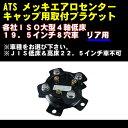 ATS エアロセンターキャップ用取付ブラケット[単品(1個)] 各社大型ISO4軸低床車(19.5インチ8穴 ■ナットキャップ33mm使用)車リア用 ※車種をお選び下さい。