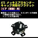 ATS エアロセンターキャップ用取付ブラケット[単品(1個)] 各社大型ISO10穴高床(22.5インチ10穴)車リア【駆動】用 ※車種をお選び下さい。