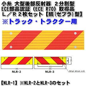 ��ECE����ǧ���ʡ۾����緿����ȿ�ʹ�[���֥顧2ʬ�䷿]L/R2�祻�å�(1�礢����w565mm×135mm])[NLR-2AZSN]