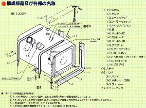 【ステー、燃料ゲージ付属!】YSスチール燃料サブタンク[T-150B]