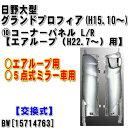 コーナーパネル L/Rセット 日野大型 (エアループ)グランドプロフィア(H22.7〜)用 ※樹脂メッキ 交換式 [15714763]
