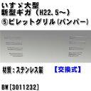 ビレットグリル(バンパー) いすゞ大型 新型ギガ(H22.5〜H27.10) ※ステンレス製 交換式 [3011232]