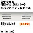 BW バンパーグリルモール いすゞ大型 新型ギガ(H22.5〜H27.10) ※樹脂メッキ かぶせ式 3011249
