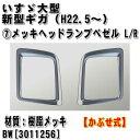 メッキヘッドランプベゼル L/Rセット いすゞ大型 新型ギガ(H22.5〜H27.10) ※樹脂メッキ かぶせ式 [3011256]