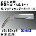 マッドフェンダーガード L/Rセット いすゞ大型 新型ギガ(H22.5〜H27.10) ※樹脂メッキ 交換式 [3120279]