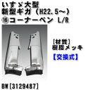 コーナーベン L/Rセット いすゞ大型 新型ギガ(H22.5〜H27.10) ※樹脂メッキ 交換式 [3129487]