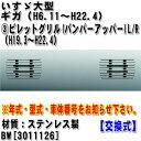 ビレットグリル(バンパーアッパー) L/Rセット いすゞ大型 ギガ(H19.3〜H22.4) ※ステンレス製 交換式 [3011126] ■年式・型式・車体番号が必要です。