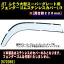 JET フェンダーゴムステンレスカバースーパーグレート(高さ約220mm)用 L/Rセット ※要現車確認 [572355]