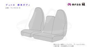 雅2t車用グランドダイヤシートカバー【運/助/中3席セット】※車種別●機能性とデザイン性を融合させたシートカバーです♪