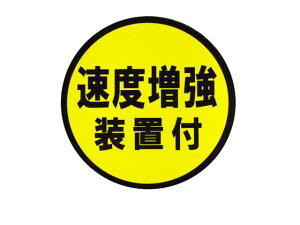 【オリジナルステッカー】速度増強装置付