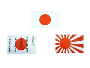 【オリジナルステッカー】日章旗、日の丸、君が代3点セット